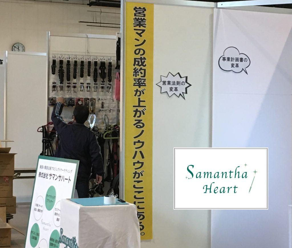 展示会イベントの出展内容を自力で企画立案したことで集客に成功したサマンサハート事例