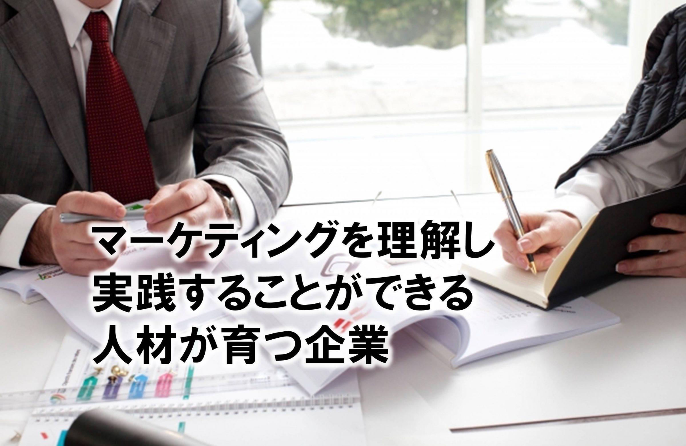 マーケティングを理解し実践することができる人材が育つ企業