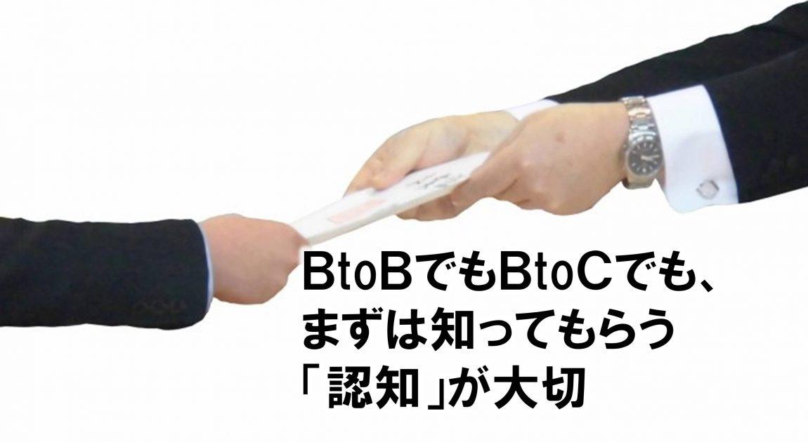 BtoBでもBtoCでも、まずは知ってもらう「認知」が大切