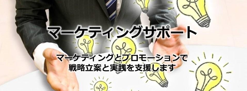 マーケティングとプロモーションで戦略立案と実践を支援します