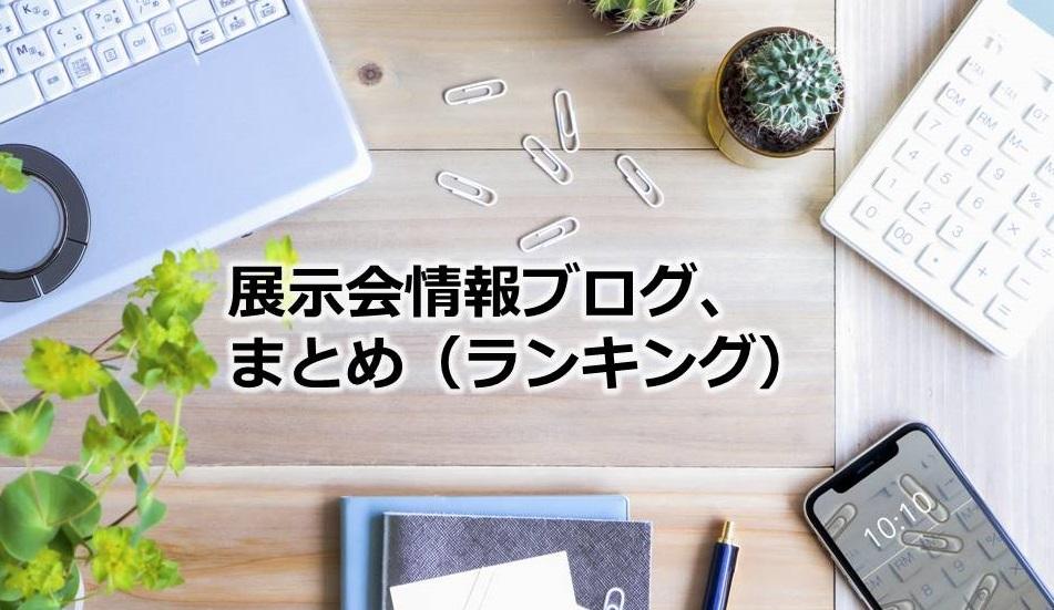 展示会情報ブログまとめ(ランキング)