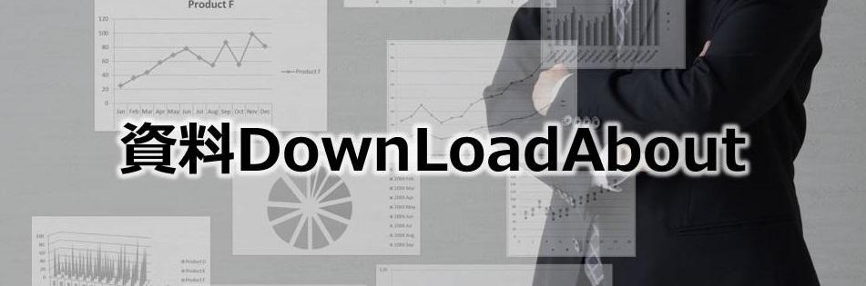 マーケティング実践&活用お役だち資料まとめ【DownLoad】