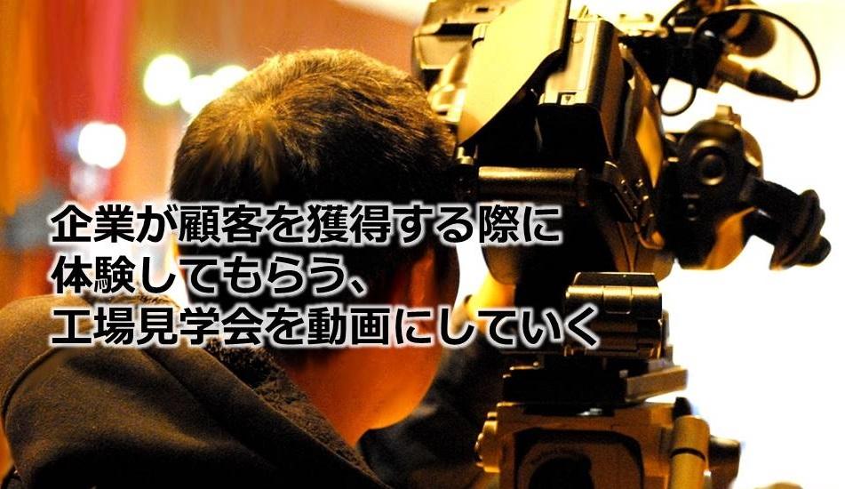 企業が顧客を獲得する際に体験してもらう工場見学会を動画にしていく