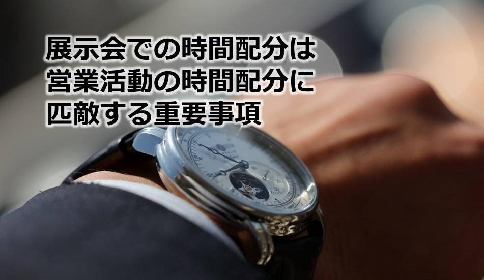 展示会での時間配分は営業活動の時間配分に匹敵する重要事項