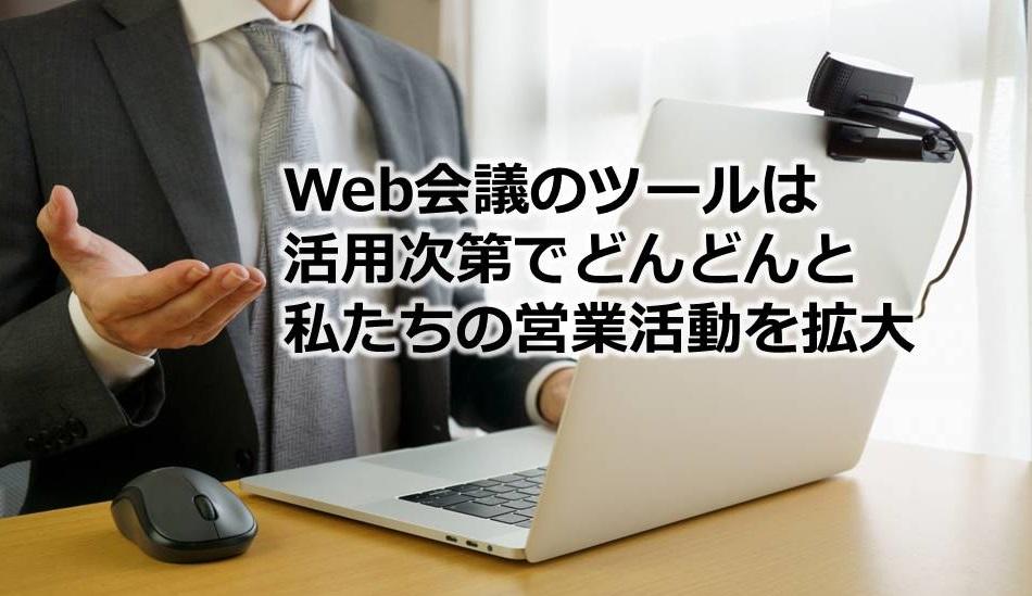 Web会議のツールは活用次第でどんどんと私たちの営業活動を拡大