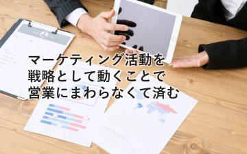 マーケティング活動を戦略として動くことで営業にまわらなくて済む