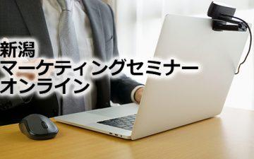 新潟マーケティングセミナーオンライン無料