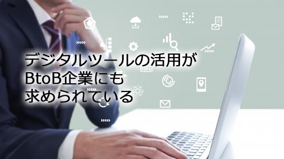 デジタルツールの活用がBtoB企業にも求められている