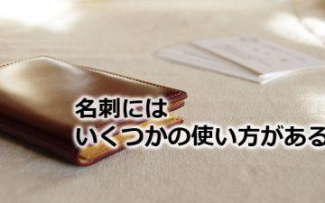 名刺にはいくつかの使い方がある