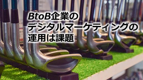 BtoB企業のデジタルマーケティングの運用は課題
